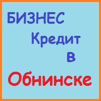 кредиты бизнесу в обнинске