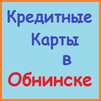 оформить кредитную карту в обнинске онлайн