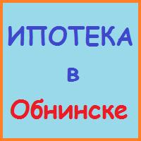 ипотека в обнинске
