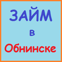 займы в обнинске онлайн