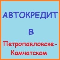 автокредит в петропавловске-камчатском заявка