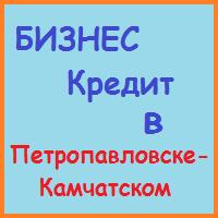 кредиты бизнесу в петропавловске-камчатском