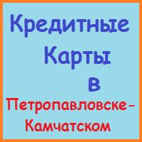 оформить кредитную карту в петропавловске-камчатском онлайн
