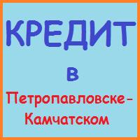 кредиты в петропавловске-камчатском наличными