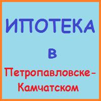 ипотека в петропавловске-камчатском