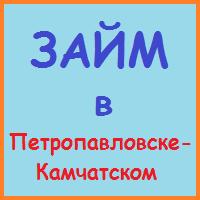 займы в петропавловске-камчатском онлайн