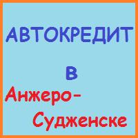 автокредит в анжеро-судженске заявка