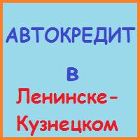 автокредит в ленинске-кузнецком заявка