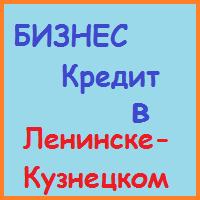 кредиты бизнесу в ленинске-кузнецком