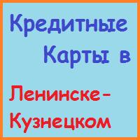 оформить кредитную карту в ленинске-кузнецком онлайн