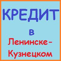 кредиты в ленинске-кузнецком наличными