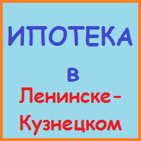 ипотека в ленинске-кузнецком