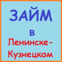 займы в ленинске-кузнецком онлайн