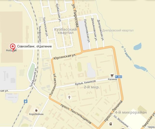 кредиты бизнесу адрес и телефон банка в ленинске-кузнецком