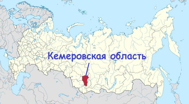 расположение территории кемеровской области на карте россии