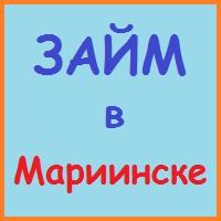 займы в мариинске онлайн