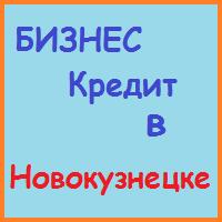 кредиты бизнесу в новокузнецке