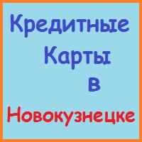 оформить кредитную карту в новокузнецке онлайн