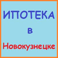 ипотека в новокузнецке