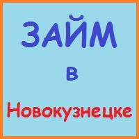 займы в новокузнецке онлайн