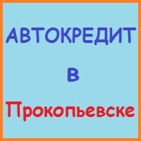 автокредит в прокопьевске заявка