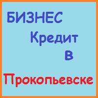 кредиты бизнесу в прокопьевске