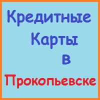 оформить кредитную карту в прокопьевске онлайн
