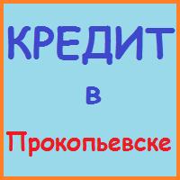 кредиты в прокопьевске наличными