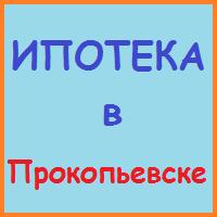 ипотека в прокопьевске