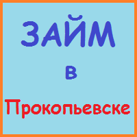 займы в прокопьевске онлайн