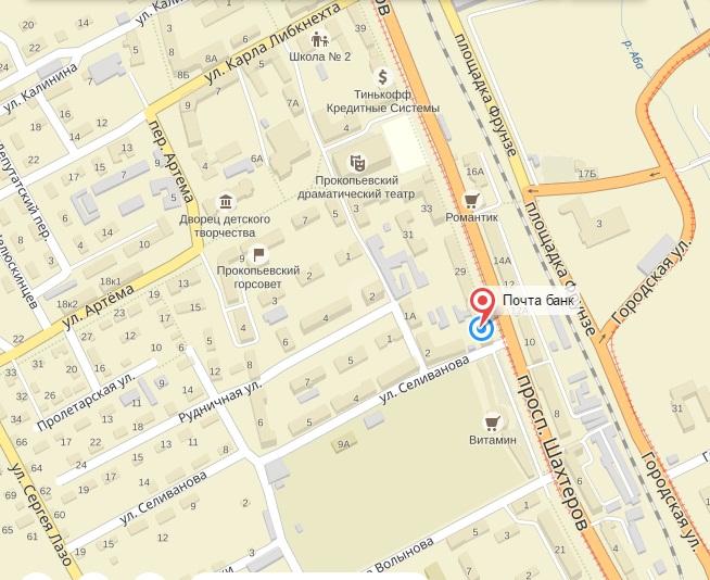 оформить кредитную карту адрес и телефон банка в прокопьевске