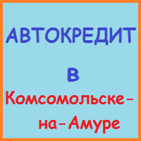 автокредит в комсомольске на амуре заявка