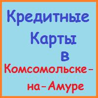 оформить кредитную карту в комсомольске на амуре онлайн