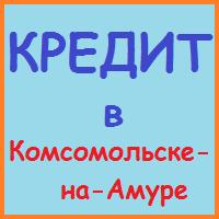 кредиты в комсомольске на амуре наличными
