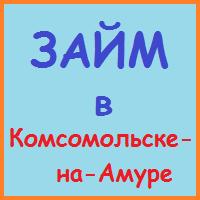 займы в комсомольске на амуре онлайн
