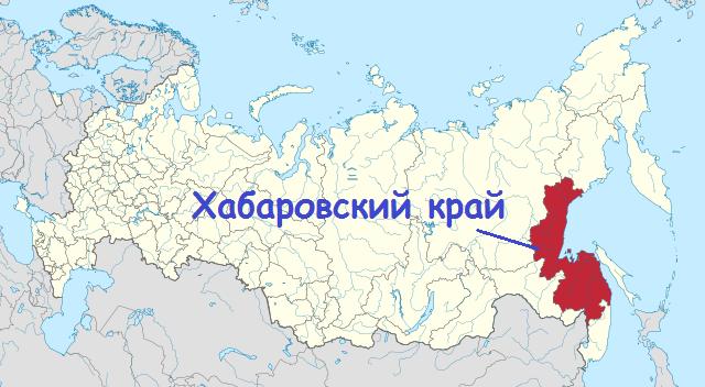 расположение территории хабаровского края на карте россии