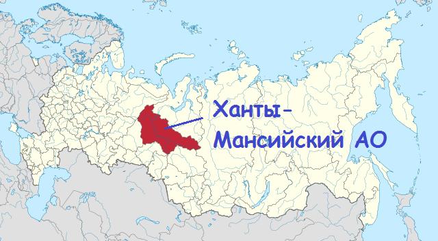 расположение территории ханты мансийского ао на карте россии