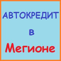 автокредит в мегионе заявка