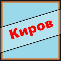 Кредит в кировской обл