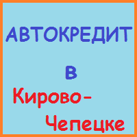 автокредит в кирово-чепецке заявка
