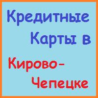 оформить кредитную карту в кирово-чепецке онлайн