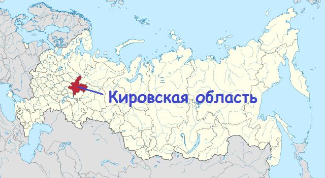 расположение территории кировской области на карте россии