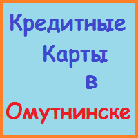 оформить кредитную карту в омутнинске онлайн