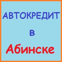 автокредит в абинске заявка