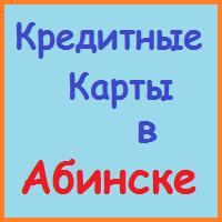 оформить кредитную карту в абинске онлайн