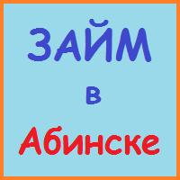 займы в абинске онлайн