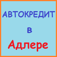 автокредит в адлере заявка