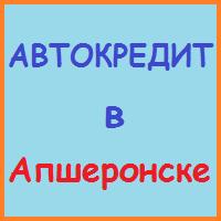 автокредит в апшеронске заявка