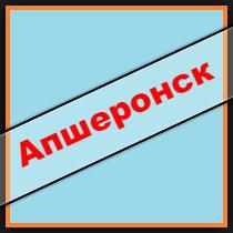 апшеронск