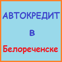 автокредит в белореченске заявка